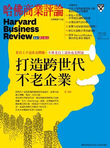 哈佛商業評論 [第150期]:打造跨世代不老企業
