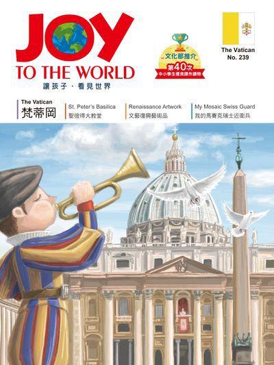 Joy to the World佳音英語世界雜誌 [第239期] [有聲書]:梵蒂岡