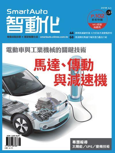 Smart Auto 智動化 [第37期]:馬達、傳動與減速機