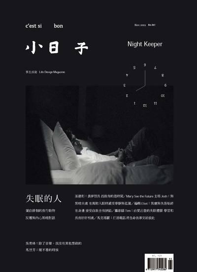 小日子享生活誌 [第91期]:失眠的人