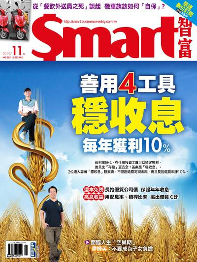 Smart智富月刊 [第255期]:善用4工具 穩收息 每年獲利10%