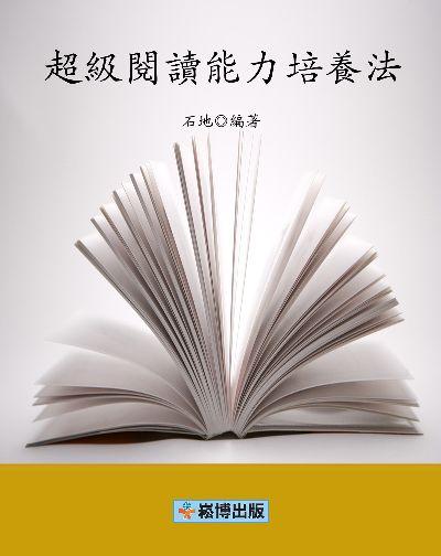 超級閱讀能力培養法
