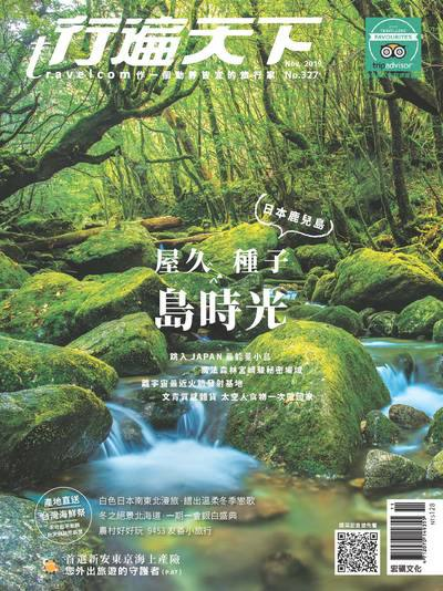 行遍天下 [第327期]:日本鹿兒島 屋久 種子島時光