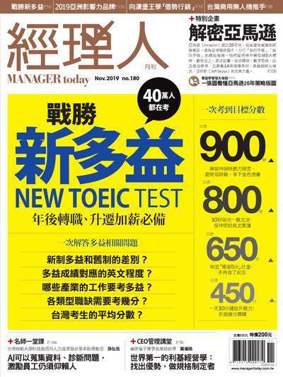 經理人 [第180期]:戰勝新多益 NEW TOEIC TEST