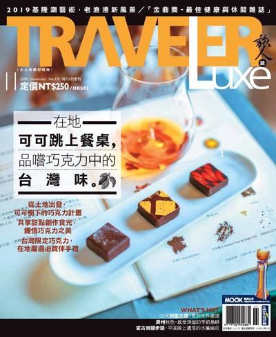 旅人誌 [第174期]:在地可可跳上餐桌, 品嚐巧克力中的台灣味。