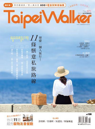 Taipei Walker [第271期]:想要一個人旅行!11條愜意私旅路線