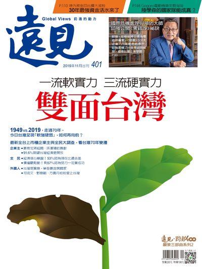 遠見 [第401期]:雙面台灣