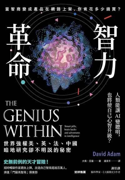智力革命:人類能讓AI變聰明, 也將使自己心智升級?