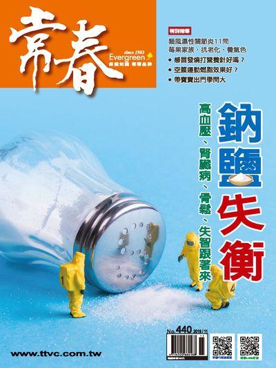 常春月刊 [第440期]:鈉鹽失衡