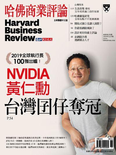 哈佛商業評論 [第159期]:NVIDIA黃仁勳台灣囝仔奪冠