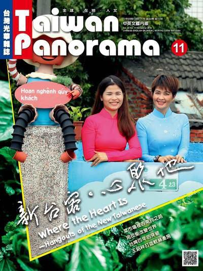 台灣光華雜誌 [第44卷 第11期]:新台客.心聚地