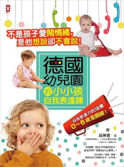 德國幼兒園的小小孩自我表達課:不是孩子鬧情緒, 是他想說卻不會說!