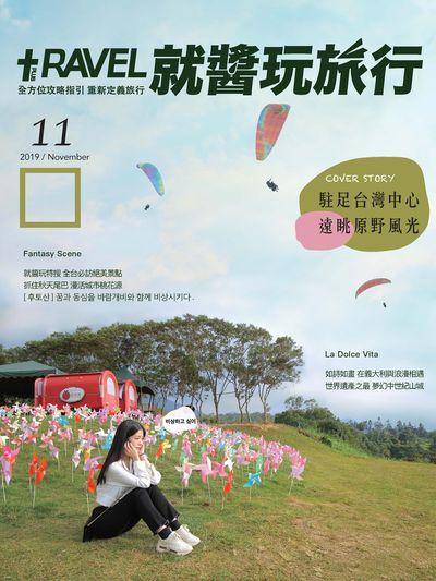 Travel Plus 就醬玩旅行 [2019年11月]:駐足台灣中心 遠眺原野風光