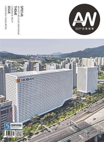 Archiworld [Vol. 294]:New works competition:Special Architecture Studio SiInGongGan