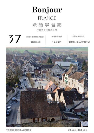Bonjour! France 法語學習誌 [第37期] [有聲書]:法國特色博物館大搜密 啤酒博物館