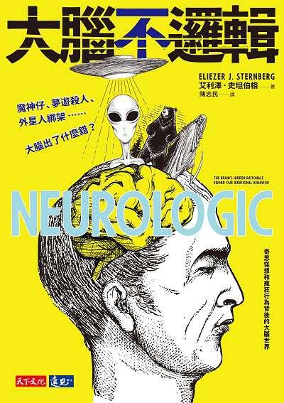 大腦不邏輯:魔神仔、夢遊殺人、外星人綁架......大腦出了什麼錯?