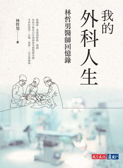 我的外科人生:林哲男醫師回憶錄