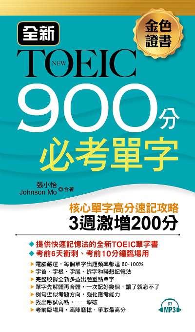 金色證書 [有聲書]:全新TOEIC 900分必考單字