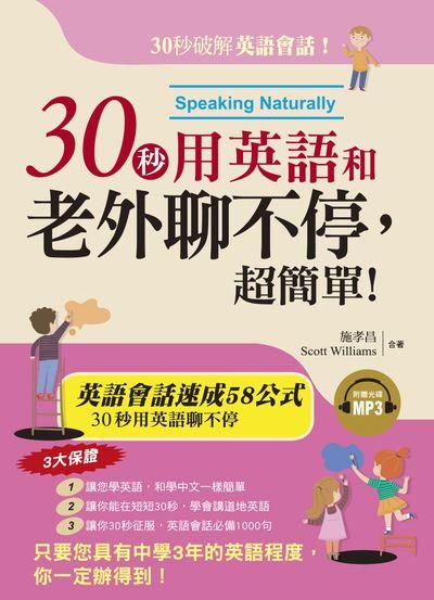 30秒用英語和老外聊不停, 超簡單! [有聲書]:英語會話速成58公式:30秒用英語聊不停