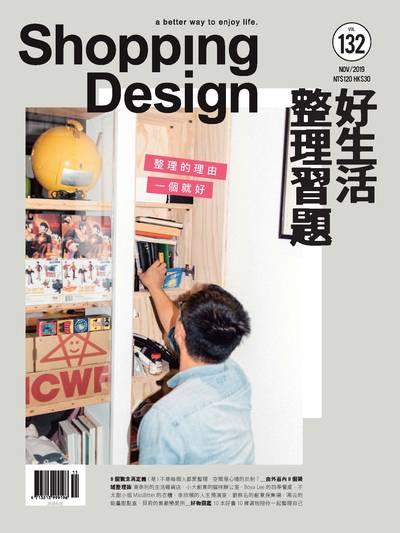 Shopping Design [第132期]:好生活整理習題