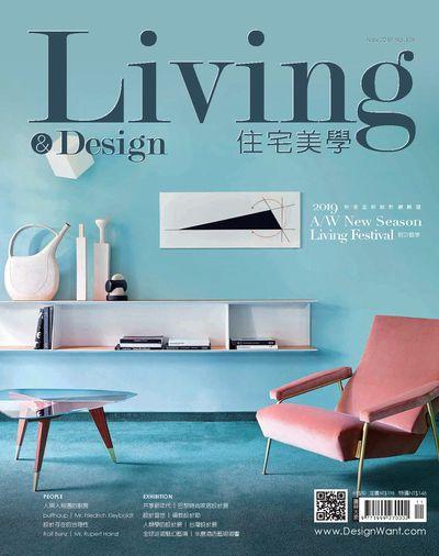 Living & design 住宅美學 [第124期]:A/W New Season Living Festival設計藝享