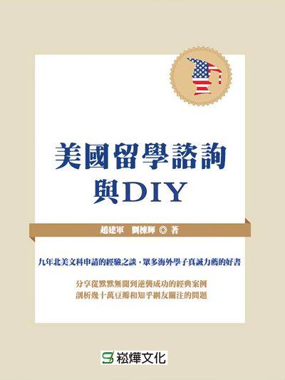 美國留學諮詢與DIY