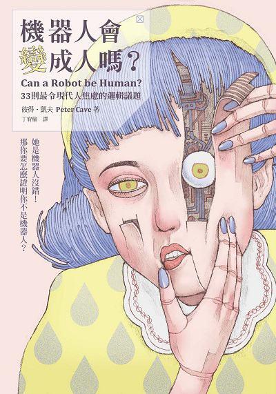 機器人會變成人嗎?:33則最令現代人焦慮的邏輯議題
