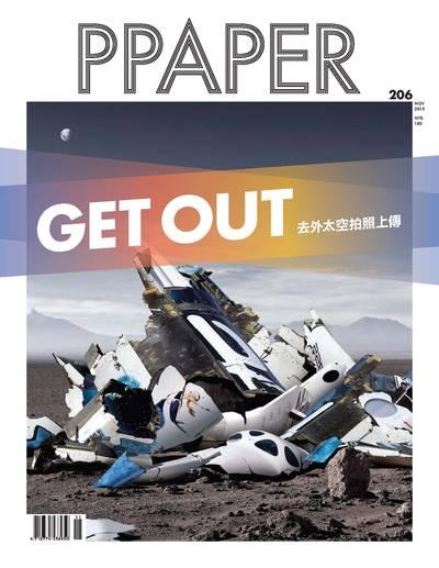 Ppaper [第206期]:GET OUT 去外太空拍照上傳