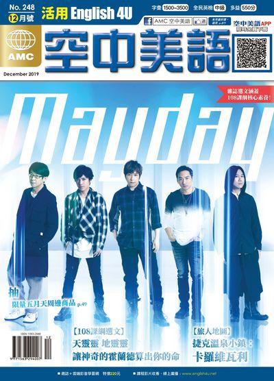 English 4U活用空中美語 [第248期] [有聲書]:Mayday