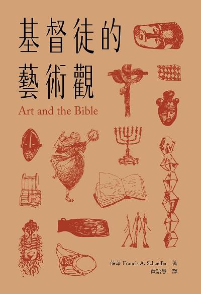 基督徒的藝術觀