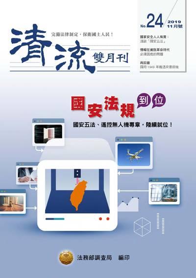 清流雙月刊 [第24期]:國安法規到位