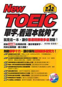 New TOEIC單字, 看這本就夠了:就是這一本, 讓你徹底戰勝新多益測驗!