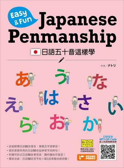 日語五十音這樣學 [有聲書]:五十音是「學習日語」的一小步, 更是「學好日語」的一大步!