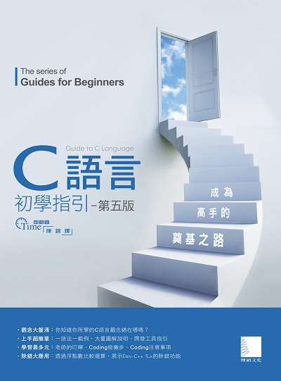 C語言初學指引:成為高手的奠基之路