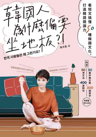 韓國人為什麼偏要坐地板?! [有聲書]:看短文搞懂50種韓國文化, 打造韓語閱讀力