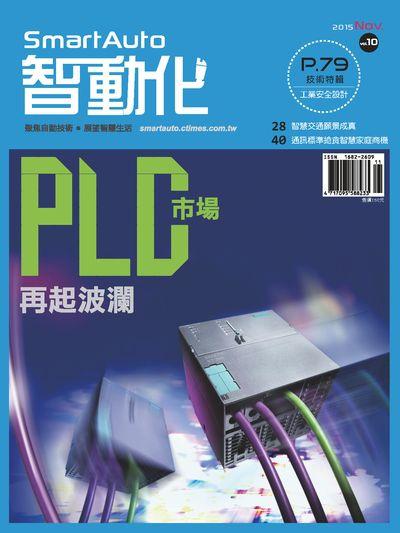 Smart Auto 智動化 [第10期]:PLC市場 再起波瀾