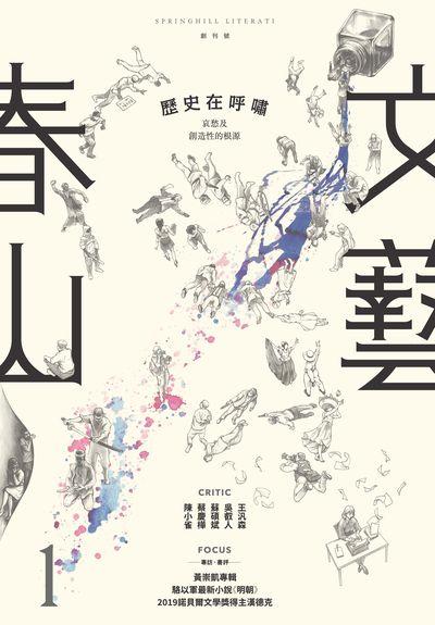 春山文藝創刊號:歷史在呼嘯:哀愁及創造性的根源