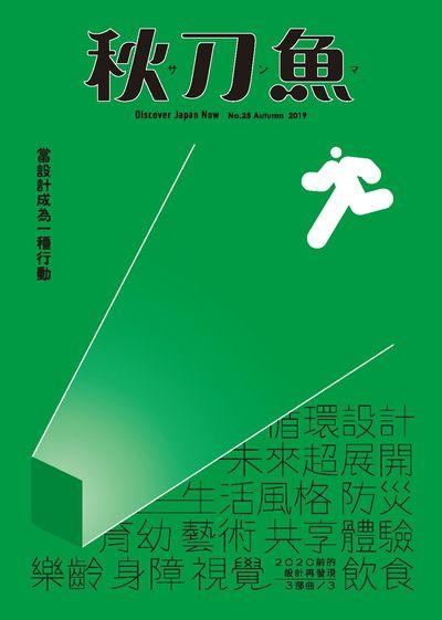 秋刀魚 [Autumn 第25期]:當設計成為一種行動