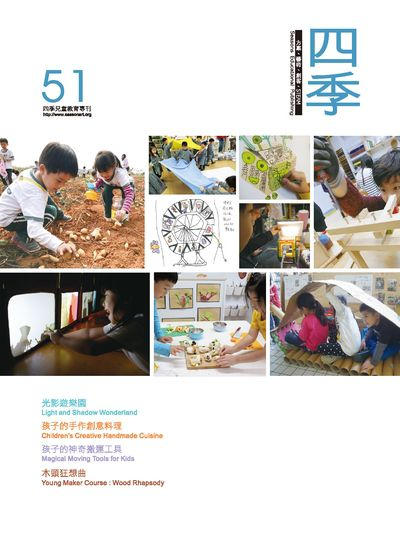 四季兒童教育專刊 [第51期]:光影遊樂園