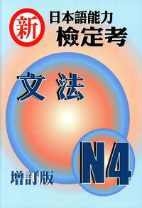 新日本語能力檢定考N4文法
