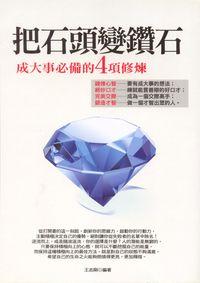 把石頭變鑽石:成大事必備的4項修煉