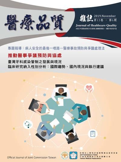 醫療品質雜誌 [第13卷‧第6期]:推動醫事爭議預防與協處