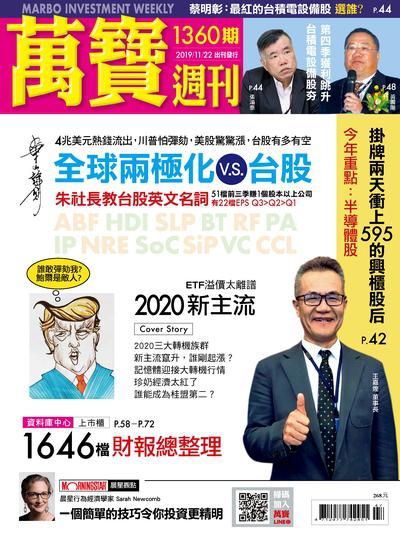 萬寶週刊 2019/11/22 [第1360期]:2020新主流