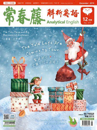 常春藤解析英語雜誌 [第377期] [有聲書]:聖誕節小心!尤爾小伙子進城了