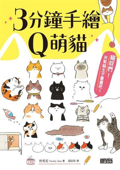 3分鐘手繪Q萌貓