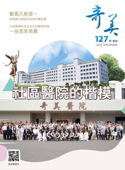 奇美醫訊 [第127期]:社區醫院的楷模