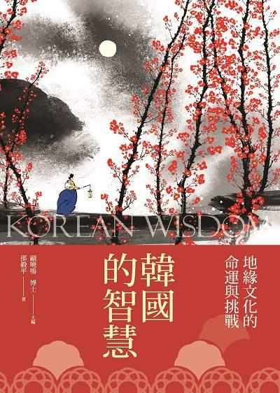 韓國的智慧:地緣文化的命運與挑戰