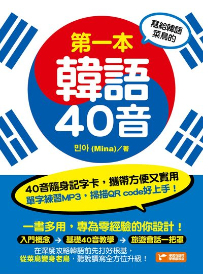 寫給韓語菜鳥的第一本韓語40音 [有聲書]:入門概念→基礎40音教學→旅遊會話一把罩