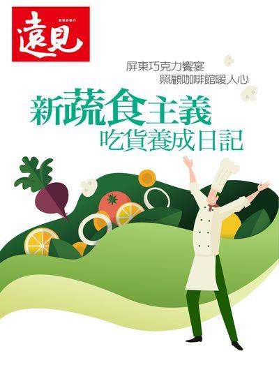 新蔬食主義 吃貨養成日記:屏東巧克力饗宴 照顧咖啡館暖人心
