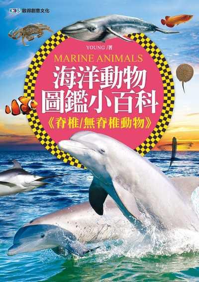 海洋動物圖鑑小百科, <<脊椎/无脊椎動物>>